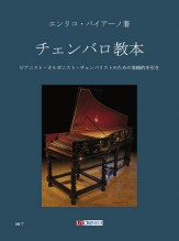 Baiano, Enrico : Method for Harpsichord. A practical guide for Pianists, Organists and Harpsichordists (Japanese version)