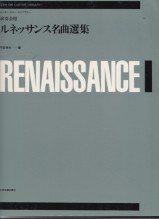 AA.VV. : Renaissance Anthology, per Chitarra
