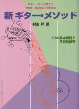 Muraij, N. : New Guitar Method for Junior High School Students